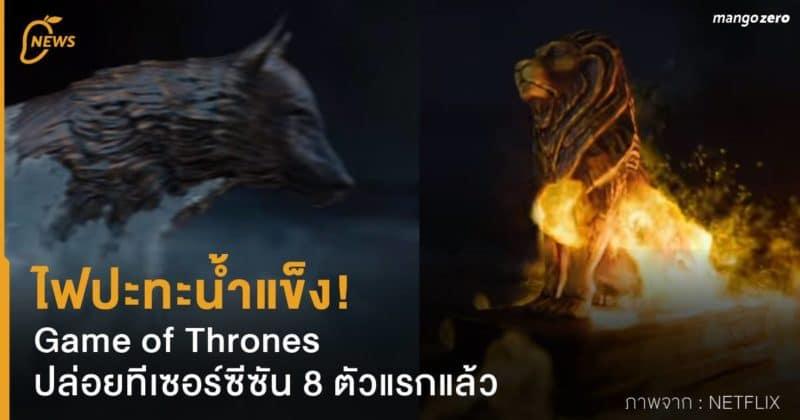 ไฟปะทะน้ำแข็ง! Game of Thrones ปล่อยทีเซอร์ซีซัน 8 ตัวแรกแล้ว