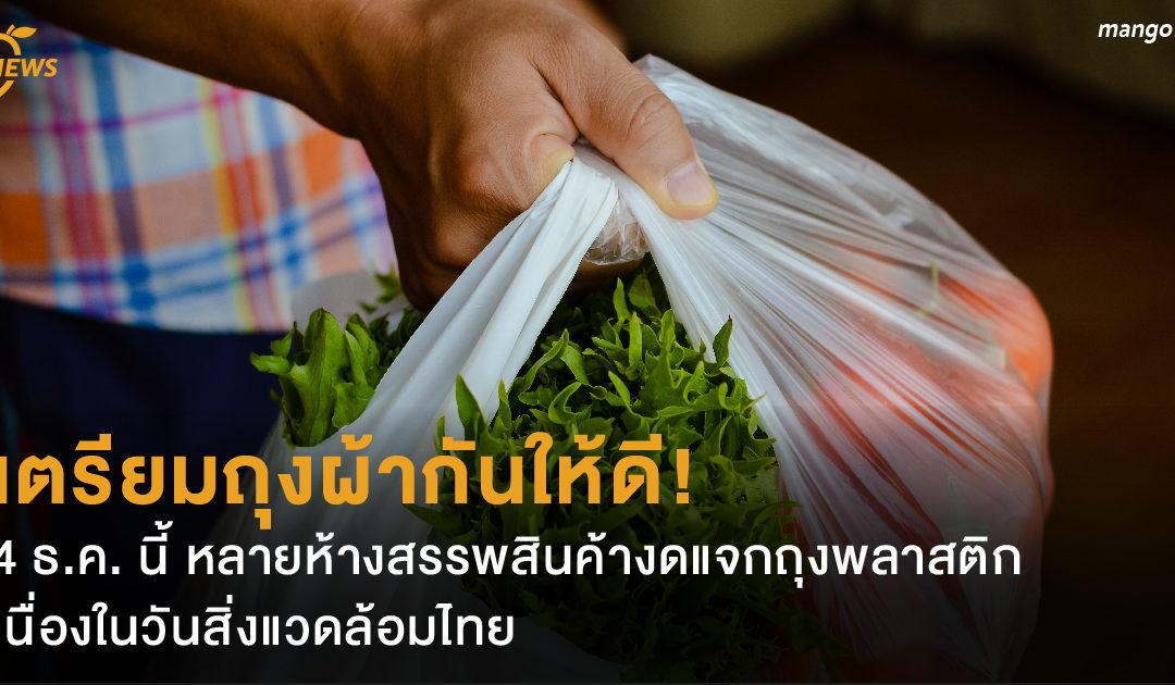 เตรียมถุงผ้ากันให้ดี! 4 ธ.ค. นี้ หลายห้างงดแจกถุงพลาสติก เนื่องในวันสิ่งแวดล้อมไทย