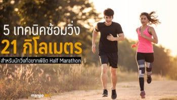 5 เทคนิคซ้อมวิ่งฮาล์ฟมาราธอน 21 กิโลเมตร สำหรับนักวิ่งที่อยากพิชิตเป้าหมาย