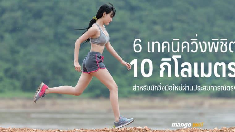 6 เทคนิควิ่งพิชิต 10 กิโลเมตรแรกสำหรับนักวิ่งมือใหม่ผ่านประสบการณ์ตรง