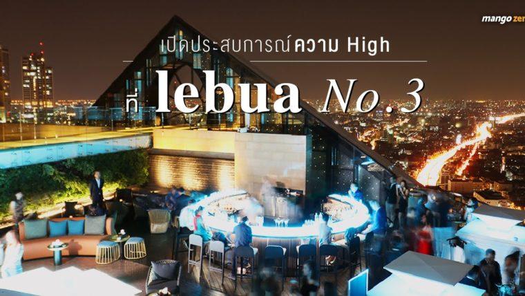 เปิดประสบการณ์ความ high ที่ lebua No.3