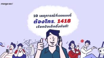 10 เหตุการณ์ที่เจอแบบนี้ต้องโทร. 1418 เรียกป่อเต็กตึ๊งทันที!