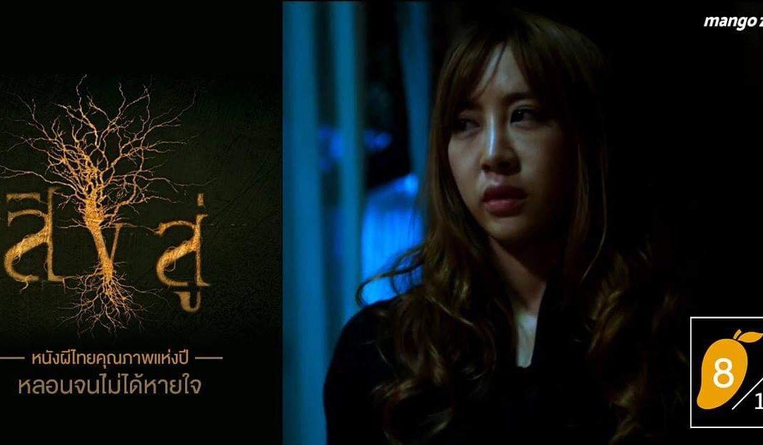 8/10 สิงสู่ หนังผีไทยคุณภาพแห่งปี หลอนจนไม่ได้หายใจ