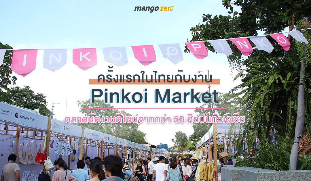 ครั้งแรกในไทยกับงาน Pinkoi Market ตลาดนัดงานดีไซน์จากกว่า 50 ศิลปินทั่วเอเชีย