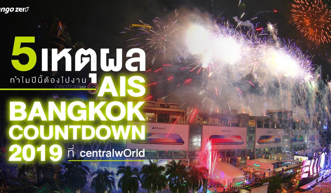 5 เหตุผลทำไมปีนี้ต้องไปงาน AIS BANGKOK COUNTDOWN 2019 ที่ centralwOrld