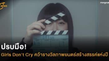 ปรบมือ! Girls Don't Cry คว้ารางวัลภาพยนตร์สร้างสรรค์แห่งปี