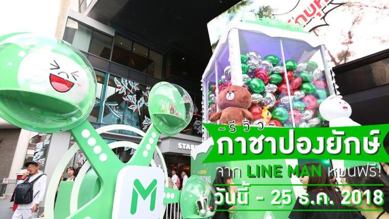 รีวิว 'กาชาปองยักษ์' จาก LINE MAN หมุนฟรี! วันนี้ – 25 ธ.ค. 2018 ที่เซ็นเตอร์พ้อยท์ ออฟ สยามสแควร์