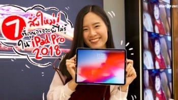 7 สิ่งใหม่ที่คุณอาจจะยังไม่รู้ใน 'iPad Pro 2018' แท็ปเล็ตที่ควรมีไว้ทำงานก็ได้บันเทิงก็ดีถ้ามีเน็ตแรง!