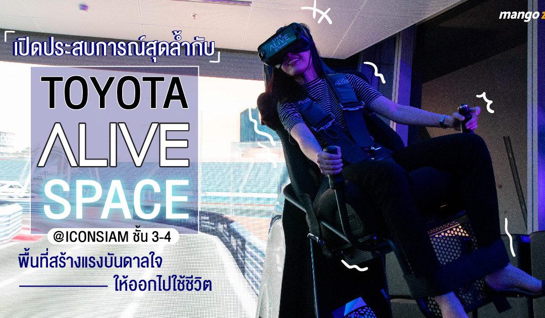 เปิดประสบการณ์สุดล้ำกับ TOYOTA ALIVE SPACE @ICONSIAM พื้นที่สร้างแรงบันดาลใจให้ออกไปใช้ชีวิต
