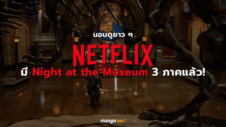 นอนดูยาว ๆ เพราะ Netflix มี Night at the Museum ทั้ง 3 ภาคแล้ว!