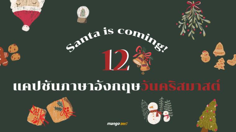 Santa is coming! 12 แคปชันภาษาอังกฤษวันคริสต์มาส
