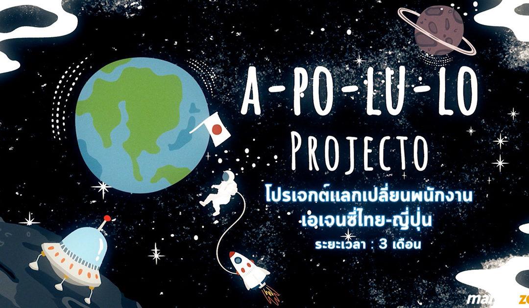 ทำความรู้จัก A-PO-LU-LO PROJECTO โครงการแลกเปลี่ยนเอเจนซี่ไทย-ญี่ปุ่น ที่ RDG จัดให้