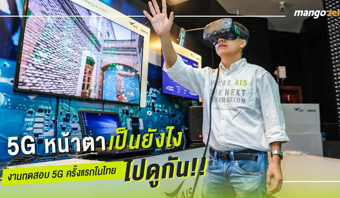 5G หน้าตาเป็นยังไง ไปดูกัน!! พาชมงาน ทดสอบ 5G ครั้งแรกในไทย โดย AIS
