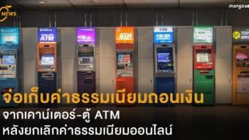 ธนาคารจ่อเก็บค่าธรรมเนียมถอนเงินจากเคาน์เตอร์-ตู้ ATM หลังยกเลิกค่าธรรมเนียมออนไลน์