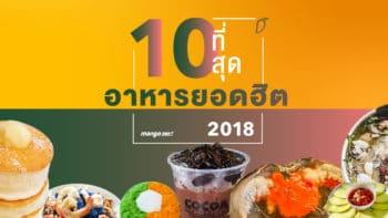 10 ที่สุดอาหารยอดฮิต แห่งปี 2018
