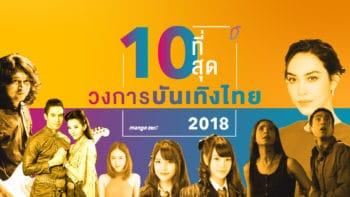 10 ที่สุด เหตุการณ์ดาวเด่นของวงการบันเทิงไทย ในปี 2018