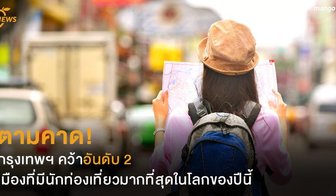 ตามคาด! กรุงเทพฯ คว้าอันดับ 2 เมืองที่มีนักท่องเที่ยวมากที่สุดในโลกของปีนี้