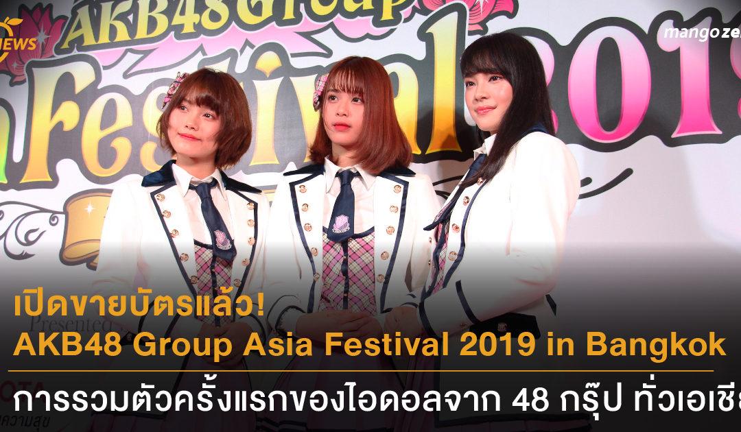 เปิดขายบัตรแล้ว! AKB48 Group Asia Festival 2019 in Bangkok การรวมตัวครั้งแรกของไอดอลจาก 48กรุ๊ป ทั่วเอเชีย