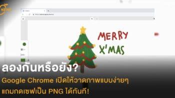ลองกันหรือยัง? Google Chrome เปิดให้วาดภาพแบบง่ายๆ แถมกดเซฟเป็น PNG ได้ทันที!
