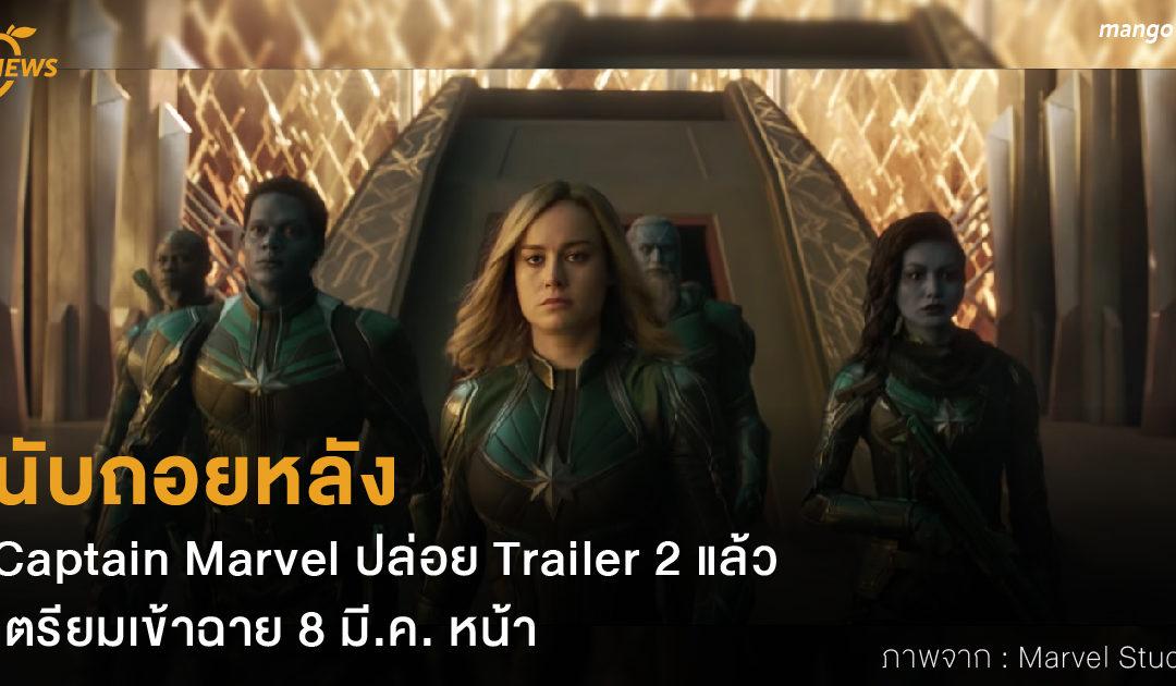 นับถอยหลัง Captain Marvel ปล่อย Trailer 2 แล้ว เตรียมเข้าฉาย 8 มี.ค. หน้า