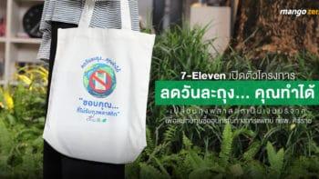 7-Eleven เปิดตัวโครงการ  'ลดวันละถุง... คุณทำได้' เปลี่ยนถุงพลาสติกเป็นเงินบริจาค เพื่อสมทบทุนซื้ออุปกรณ์ทางการแพทย์ ที่รพ. ศิริราช