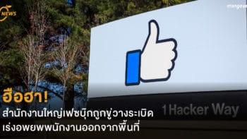 ฮือฮา! สำนักงานใหญ่เฟซบุ๊กถูกขู่วางระเบิด เร่งอพยพพนักงานออกจากพื้นที่