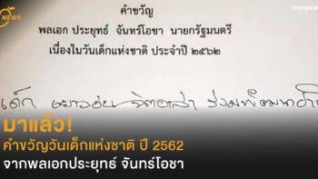 มาแล้ว! คำขวัญวันเด็กแห่งชาติ ปี 2562 จากพลเอกประยุทธ์ จันทร์โอชา