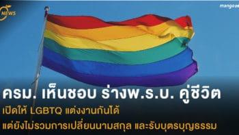 ครม. เห็นชอบ ร่างพ.ร.บ. คู่ชีวิต เปิดให้ LGBTQ แต่งงานกันไ้ด้ แต่ยังไม่รวมการเปลี่ยนนามสกุล และรับบุตรบุญธรรม