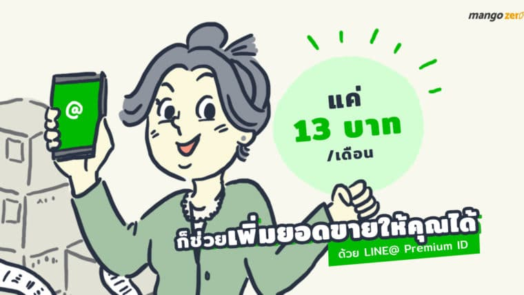 แค่ 13 บาทต่อเดือน (200 บาท / ปี) ก็ช่วยเพิ่มยอดขายให้คุณได้ด้วย LINE@ Premium ID