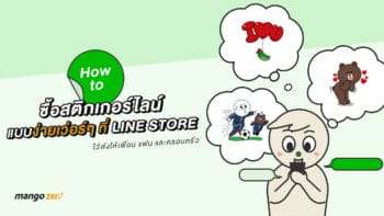 HOW TO ซื้อสติกเกอร์ LINE แบบง่ายเว่อร์ๆ ที่ LINE STORE ไว้ส่งให้เพื่อน แฟน และครอบครัว