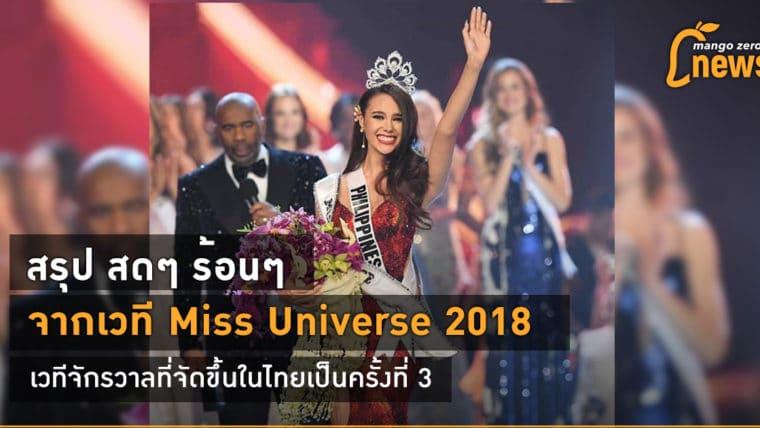 สรุป สดๆ ร้อนๆ จากเวที Miss Universe 2018 เวทีจักรวาลที่จัดขึ้นในไทยเป็นครั้งที่ 3