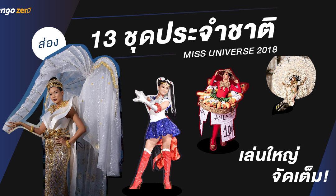 ส่อง 13 ชุดประจำชาติ Miss Universe 2018 เล่นใหญ่ จัดเต็ม!