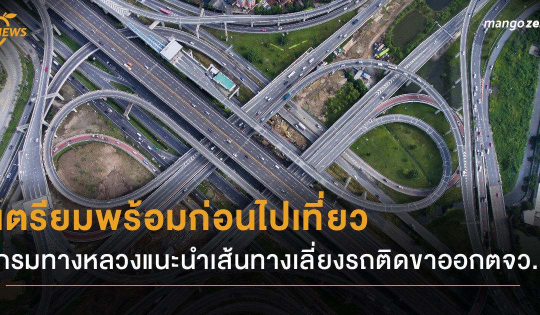 เตรียมพร้อมก่อนไปเที่ยว กรมทางหลวงแนะนำเส้นทางเลี่ยงรถติดขาออกไปต่างจังหวัด
