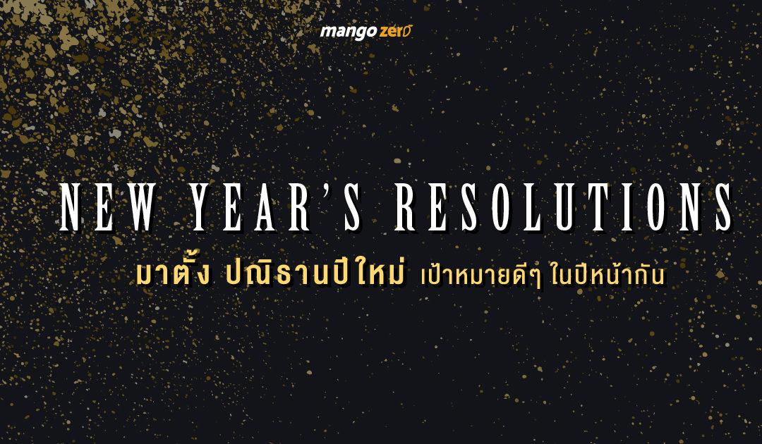 มาตั้ง ปณิธานปีใหม่ เป้าหมายดีๆ ในปีหน้ากัน : New Year's Resolutions