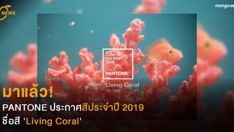 มาแล้ว! PANTONE ประกาศสีประจำปี 2019 ชื่อสี 'Living Coral'
