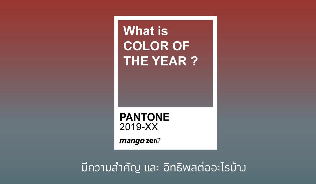 "Pantone ""Color of The Year "" มีความสำคัญ และ มีอิทธิพลต่ออะไรบ้าง"