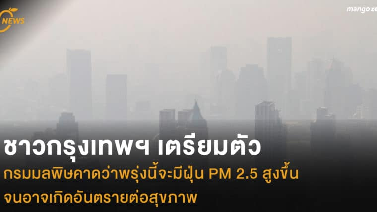ชาวกรุงเทพฯ เตรียมตัว กรมมลพิษคาดว่าพรุ่งนี้จะมีฝุ่น PM 2.5 สูงขึ้น จนอาจเกิดอันตรายต่อสุขภาพ