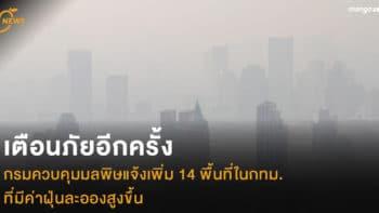 เตือนภัยอีกครั้ง กรมควบคุมมลพิษแจ้งเพิ่ม 14 พื้นที่ในกทม. ที่มีค่าฝุ่นละอองสูงขึ้น
