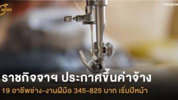 ราชกิจจาฯ ประกาศขึ้นค่าจ้าง 19 อาชีพช่าง-งานฝีมือ 345-825 บาท เริ่มปีหน้า