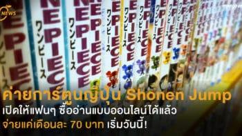 Shonen Jump เปิดให้แฟนๆ ซื้ออ่านแบบออนไลน์ได้แล้ว จ่ายแค่เดือนละ 70 บาท เริ่มวันนี้!