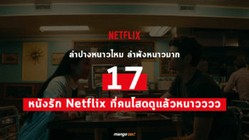 ลำปางหนาวไหม ลำพังหนาวมาก 17 หนังรัก Netflix ที่คนโสดดูแล้วหนาวววว