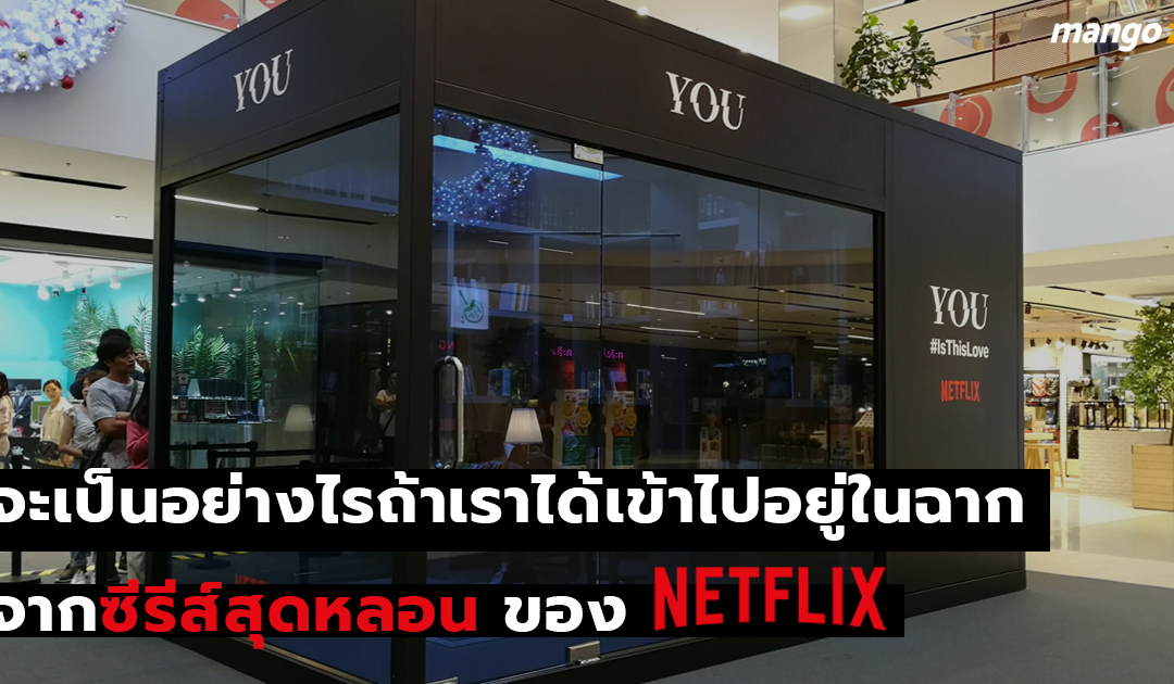 """จะเป็นอย่างไรถ้าเราได้เข้าไปอยู่ในฉากของซีรีส์สุดหลอน """"YOU"""" จาก Netflix"""