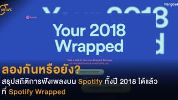 ลองกันหรือยัง? สรุปสถิติการฟังเพลงบน Spotify ทั้งปี 2018 ได้แล้ว ที่ Spotify Wrapped