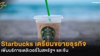 Starbucks เตรียมขยายธุรกิจ เพิ่มบริการเดลิเวอรี่ในสหรัฐฯ และจีน