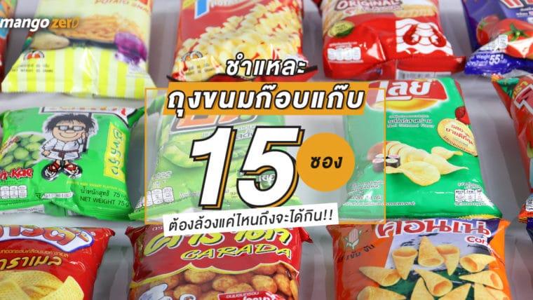 ชำแหละถุงขนมก๊อบแก๊บ 15 ซอง ต้องล้วงแค่ไหนถึงจะได้กิน!!