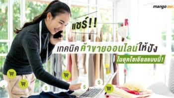 แชร์!! เทคนิคค้าขายออนไลน์ให้ปังในยุคโซเชียลแบบนี้!