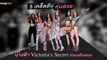 5 เคล็ดลับหุ่นสวยของนางฟ้า Victoria's Secret ก่อนเดินแบบ