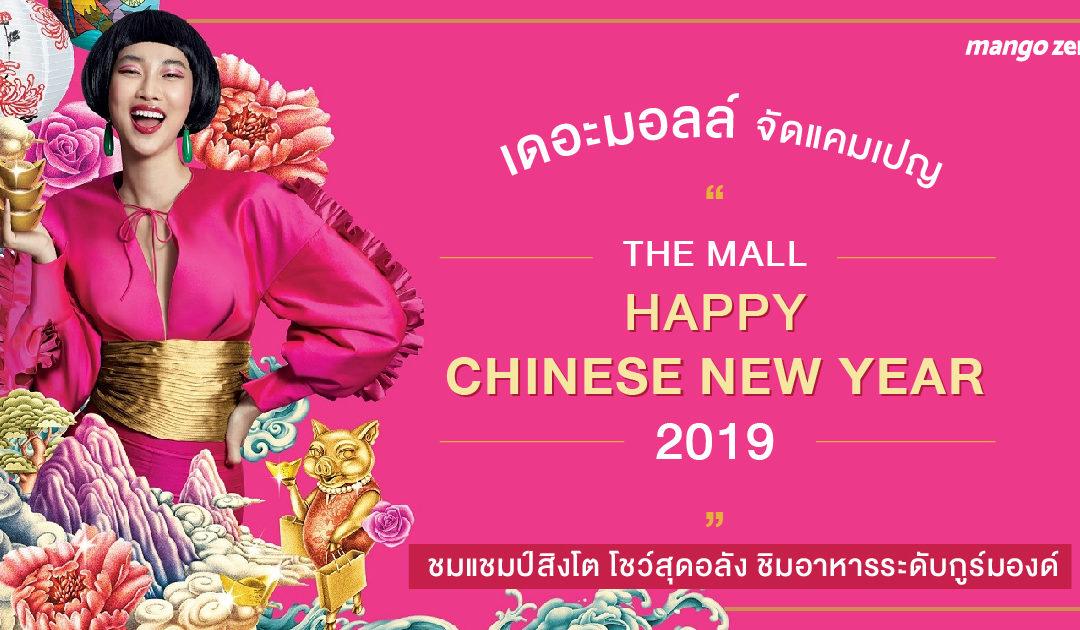 """เดอะมอลล์ จัดแคมเปญ """"THE MALL HAPPY CHINESE NEW YEAR 2019"""" ชมแชมป์สิงโต โชว์สุดอลัง ชิมอาหารระดับกูร์มองด์"""