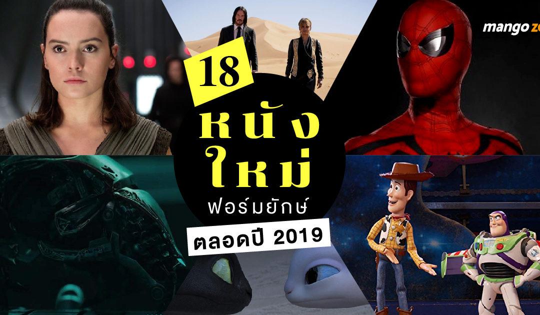 เช็คด่วน! ตารางฉาย 18 หนังใหม่ฟอร์มยักษ์ตลอดปี 2019