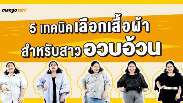 5 เทคนิคเลือกเสื้อผ้า สำหรับสาวอวบอ้วน